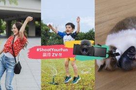 Sony #ShootYourFun Instagram 徵件比賽開跑 美金2,000元大獎等你來拿!