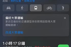 國慶連假出遊就靠它!Apple Maps Real-Time Transit 即時大眾運輸資訊服務來了