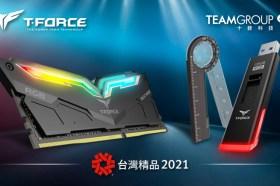 十銓科技T-FORCE SPARK RGB 隨身碟、電競記憶體及文具碟勇奪2021台灣精品獎