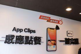 輕巧 App 讓交易更加便利!漢堡王用餐免排隊 入座感應下單付款直接 Apple Pay