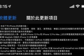 iOS 14.2 更新來了!果粉們更新了嗎?
