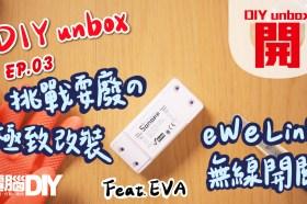 挑戰耍廢的極致改裝 eWeLink無線開關 (feat.EVA)【DIY unbox 第3期】