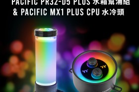 曜越Pacific PR32-D5 Plus水箱幫浦組和Pacific MX1 Plus CPU水冷頭開賣