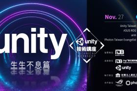 Unity技術講座於11月27日登場!鎖定手機軟硬體開發實例