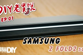 Samsung Z Fold2 5G【DIY老實說 第1集】