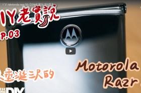 令人垂涎三尺的 Motorola razr 5G【DIY老實說 第3集】