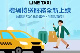 「LINE TAXI叫車平台」推出機場接送服務 300元乘車券這樣拿