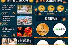 LINE旅遊為「2020台灣燈會」打造線上玩樂搜尋服務