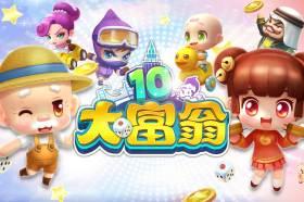 《大富翁10》iOS版上線 限時85折隨時回味童年經典