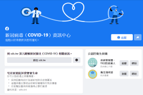 Facebook啟用新型冠狀病毒資訊中心 提供最新防疫資訊與資源