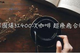 瘋迷全球的 7 大 TikTok 挑戰快來試試 400次咖啡大家也跟風了嗎?