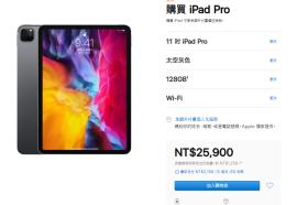 2020新iPad Pro與MacBook Air 台灣官網開賣了 這天就能到貨
