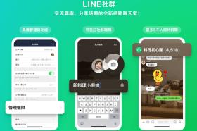 具管理員、上限5千人的「LINE社群」將在台推出