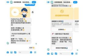提供 COVID-19 疫情資訊 台灣疾病管制署推出 Messenger 聊天機器人
