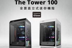 曜越推出全新The Tower 100全景直立式迷你機殼