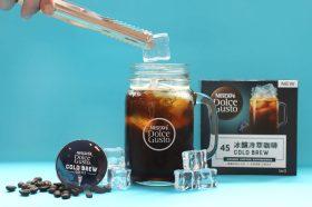 在家也能輕鬆隨時來杯冷萃咖啡!雀巢多趣酷思冰釀冷萃咖啡膠囊限量上市