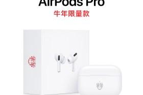過年送禮就是它了!蘋果推出牛年限量版 AirPods Pro