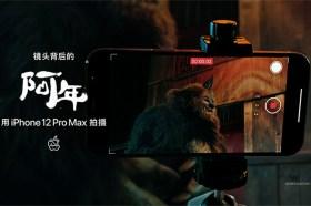 用iPhone12 Pro Max拍的電影!Apple 新年影片《阿年》要告訴你一個關於年的傳說