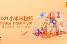 台灣小米推出多款智慧生活新品!智慧門鈴2最吸睛