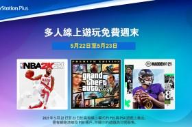 週末在家無聊就來玩Game!PlayStation「2021 Days of Play」5/22-23將推出免費多人線上遊玩活動