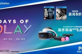 PS玩家們有福啦!「Days of Play」年度全球優惠活動6/9開跑