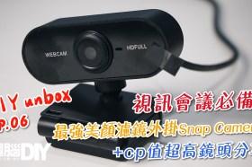 視訊會議必備!最強美顏濾鏡外掛Snap Camera+cp值超高鏡頭分享