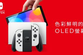 快訊!Nintendo Switch推新機啦!升級7吋OLED與更大儲存空間並有兩種顏色可選