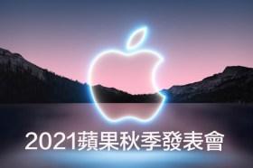 2021蘋果秋季新品會來了!新iPad、iPad mini、Apple Watch7、iPhone13登場