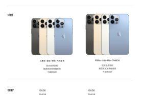 遠傳friDay購物將於9/17(五) 與Apple 官方同步開放線上預購!