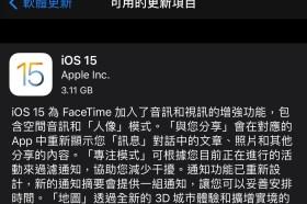 iOS 15來囉!快來免費更新iPhone來迎接超多新功能吧!這款神機也可以