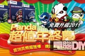 Panda 全新2011雲端防毒魅力上市