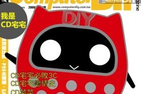 3C產品與電腦DIY雜誌封面人物的關聯與延展性(上)