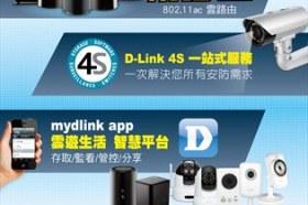 D-Link全方位雲端網通服務震撼2013企業用戶展