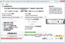 系統調教軟體SSD Tweaker v1.9.4