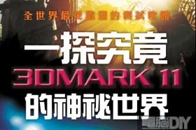 全世界最受歡迎的測試軟體一探究竟3DMARK 11的神祕世界