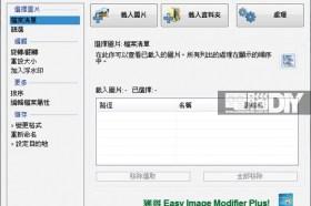 簡易影像處理軟體Easy Image Modifier 4.3
