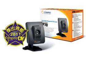 COMPRO IP70 無線網路攝影機