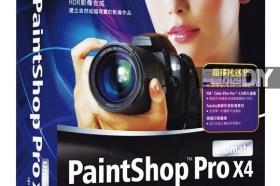 Corel PaintShop Pro X4 Ultimate 影像編輯軟體