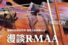 愛樂狂的理性世界 電競王的致勝心法漫談RMAA