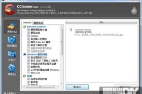 系統工具CCleaner