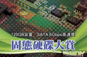 120GB容量、SATA 6Gbps高速度固態硬碟大賞