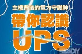 主機背後的電力守護神帶你認識UPS
