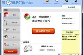 系統工具SLOW-PCfighter