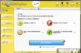 硬碟整理軟體FULL-DISKfighter