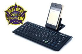 ZIPPY BT-540S 一打10藍芽變形鍵盤