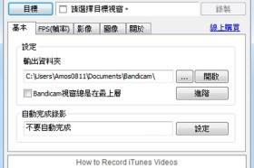 桌面錄製軟體Bandicam