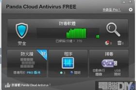 Panda Cloud Antivirus雲端防毒軟體