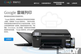 智慧雲端 列印共享群暉DiskStation 如雲隨行