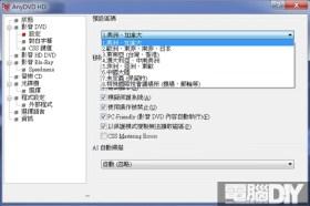 轉檔工具AnyDVD  HD