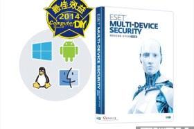 全方位的數位防護 ESET Multi-Device Security網路安全套裝多平台版